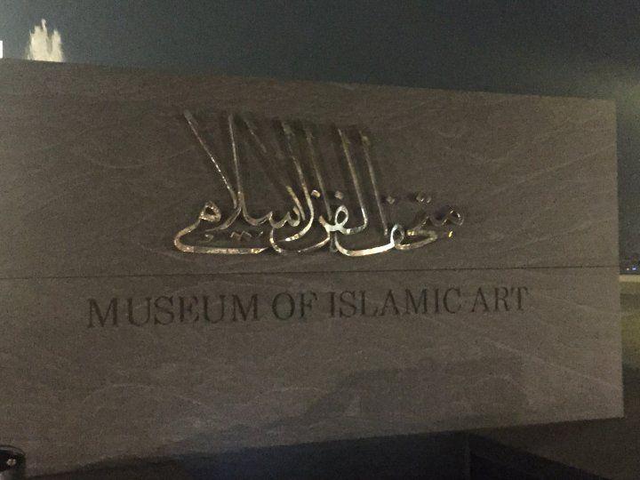 1) İslam Sanatları Müzesi